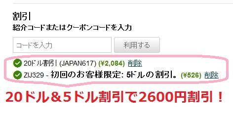 20ドルオフクーポン JAPAN617 使い方 (3)