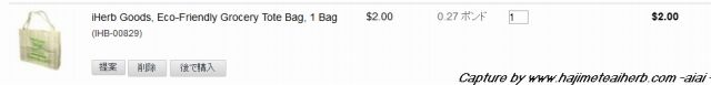 20131219-キャンセル後にショッピングカートに入れた時