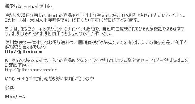 10off-20140412