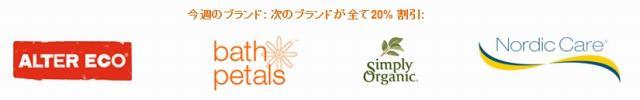 週替わりセール-20140424