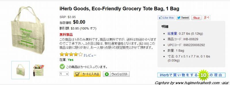 20131219-無料のショッピングエコバッグ