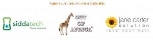 週替わりセール-20130808
