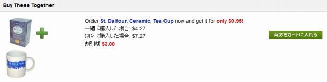 クロスマーケティング-St. Dalfour, Ceramic, Tea Cup-2014