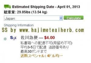 送料4ドル均一2013-03-30