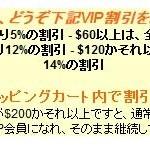 最大更に14%割引!初めてでもVIP!期間限定セール! | 化粧品やサプリが安い