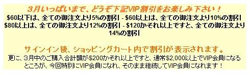 VIP-Sale-201403