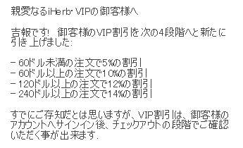 VIP-discounts-20140404