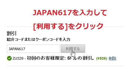 20ドルオフクーポン JAPAN617 使い方 (2)