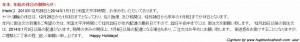 年末年始の配送情報と休日:アイハーブ(佐川、ヤマト、税関)-2013年末と2014年始