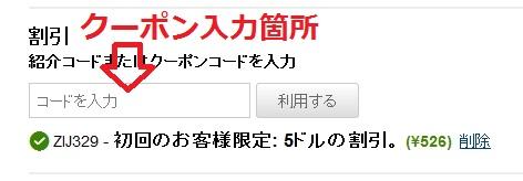 20ドルオフクーポン JAPAN617 使い方 (1)