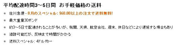 2013-08-送料無料配送情報