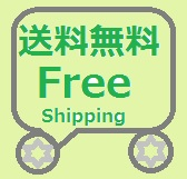送料無料 Free Shipping