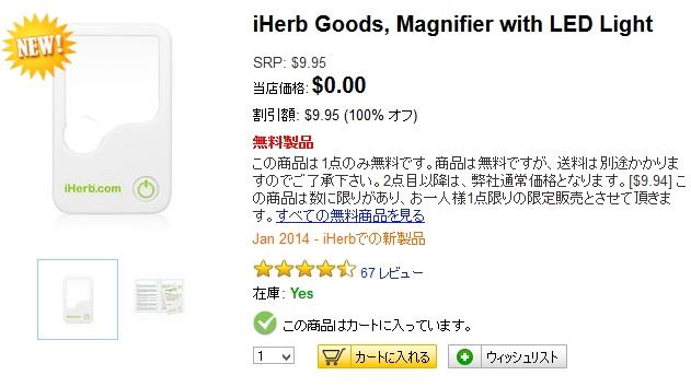 iHerb Goods Magnifier with LED Light-Free-201403