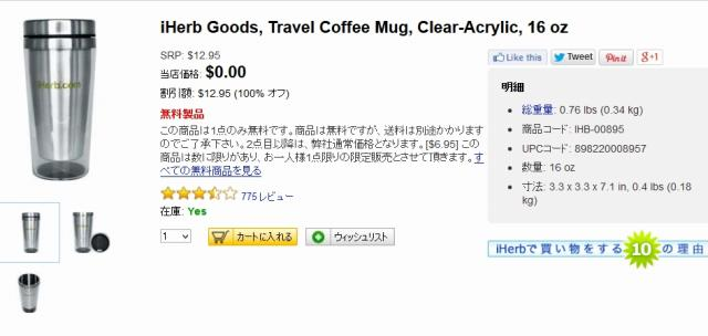 iHerb Goods Travel Coffee Mug Clear-Acrylic 20140208