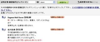 2012-10-18送料.JPG