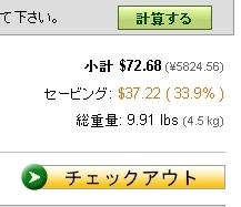 37.22ドルの商品割引.JPG