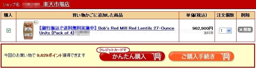 ワイルド豆-ボブズレッドミル-2.jpg
