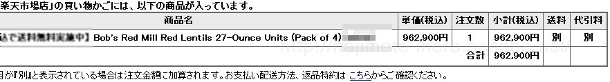 ワイルド豆-ボブズレッドミル-3.jpg