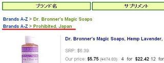 Dr.Bronner's.JPG