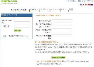 アカウント作成画面.JPG