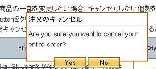 オーダー全てキャンセル Yes-No