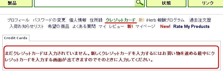 クレジットカード情報.JPG