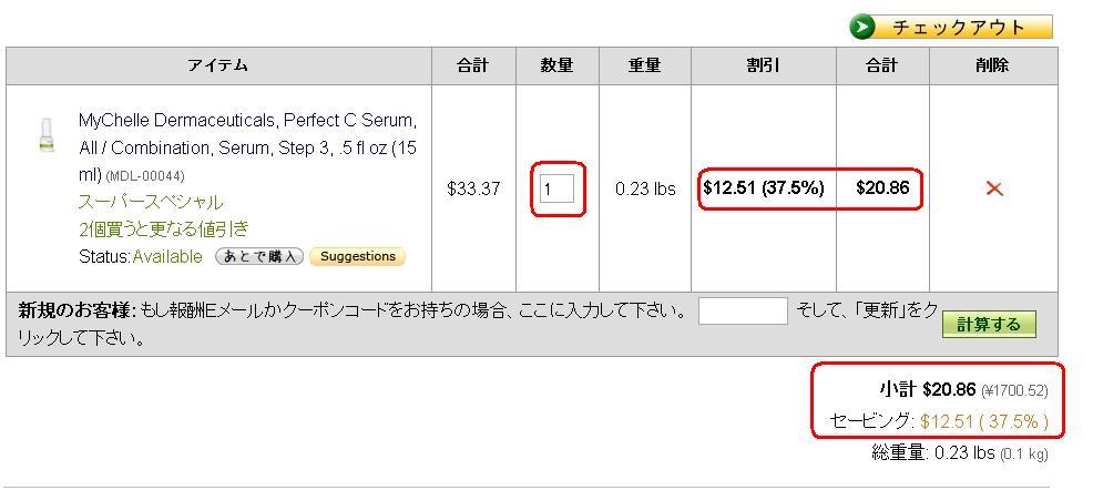 ショッピングカートに1個入れた場合の価格.JPG