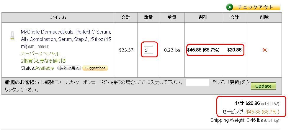 ショッピングカートに2個入れた場合の価格.JPG
