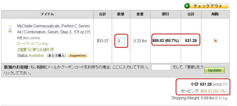 ショッピングカートに3個入れた場合の価格.JPG