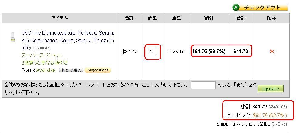 ショッピングカートに4個入れた場合の価格.JPG
