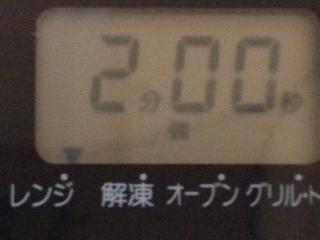 レンジアップ.JPG