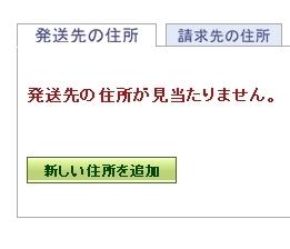 住所を削除.JPG