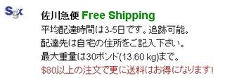 佐川急便送料無料の表示.JPG
