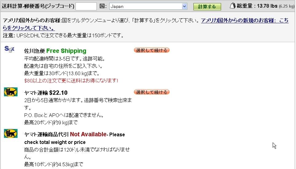 佐川急便送料無料中の注文2012-10-26.JPG