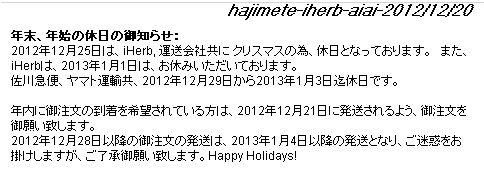 年末年始の休日のお知らせ-2012-12-20.jpg