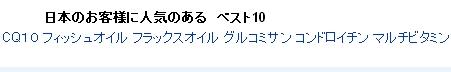 日本のお客様に人気のあるベスト10.JPG