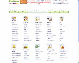 旧アイハーブのサイト-2012-12-11.jpg