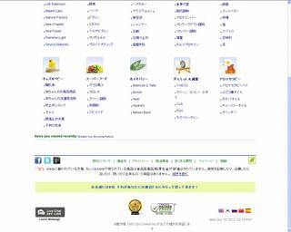 旧アイハーブのサイト-後半-2012-12-11.jpg