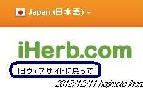 旧ウェブサイトに戻る.JPG