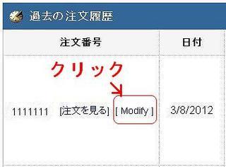 注文履歴Modify