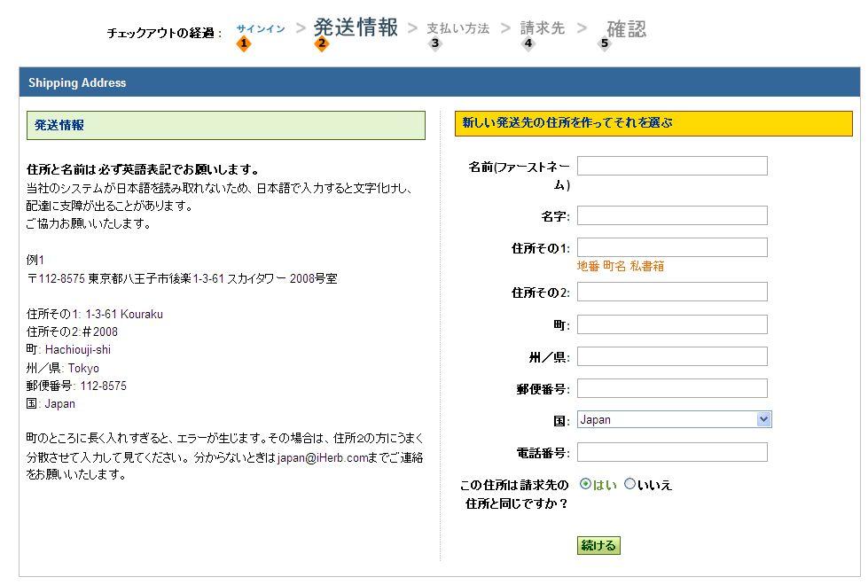 発送情報.JPG