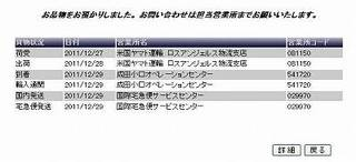 Tracking2011-12-29.jpg