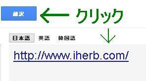 google翻訳の方法2.JPG