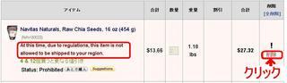 iHerbで注文できない商品を削除.jpg