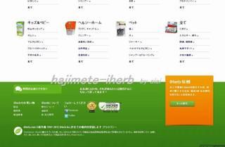 iHerbの新デザインサイト3-2012-12-11.jpg