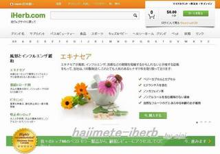 iHerbの新デザインサイトトップ-2012-12-11.jpg