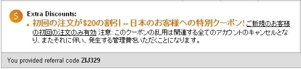 iHerbクーポンコード20ドル割引.JPG
