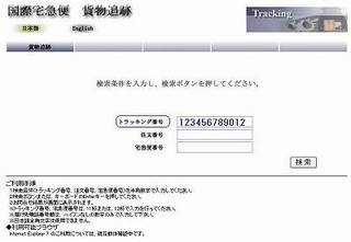 s-Tracking.jpg