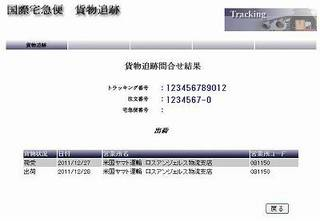 s-Tracking2.jpg