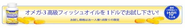 omega3-201402
